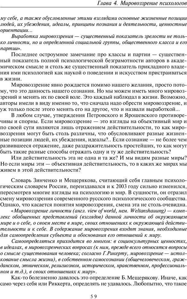 PDF. Введение в прикладную культурно-историческую психологию. Шевцов А. А. Страница 58. Читать онлайн