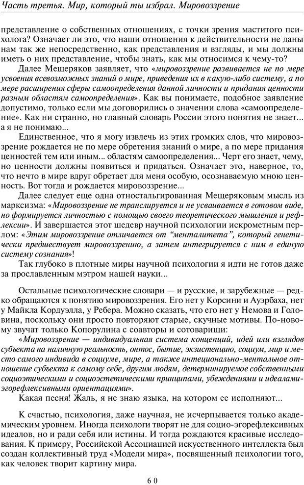 PDF. Введение в прикладную культурно-историческую психологию. Шевцов А. А. Страница 59. Читать онлайн