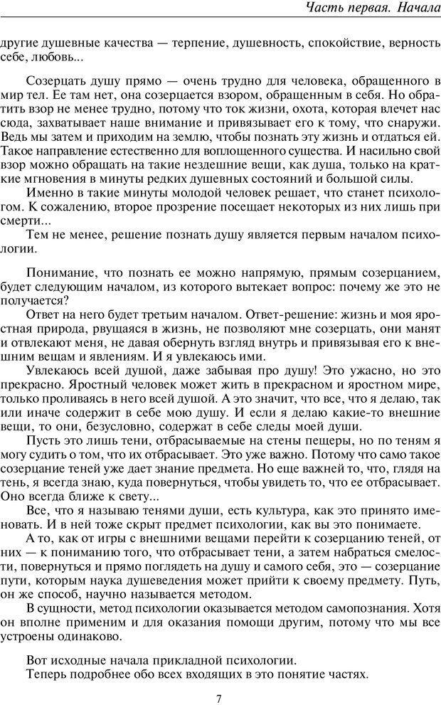 PDF. Введение в прикладную культурно-историческую психологию. Шевцов А. А. Страница 6. Читать онлайн