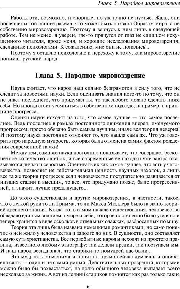 PDF. Введение в прикладную культурно-историческую психологию. Шевцов А. А. Страница 60. Читать онлайн