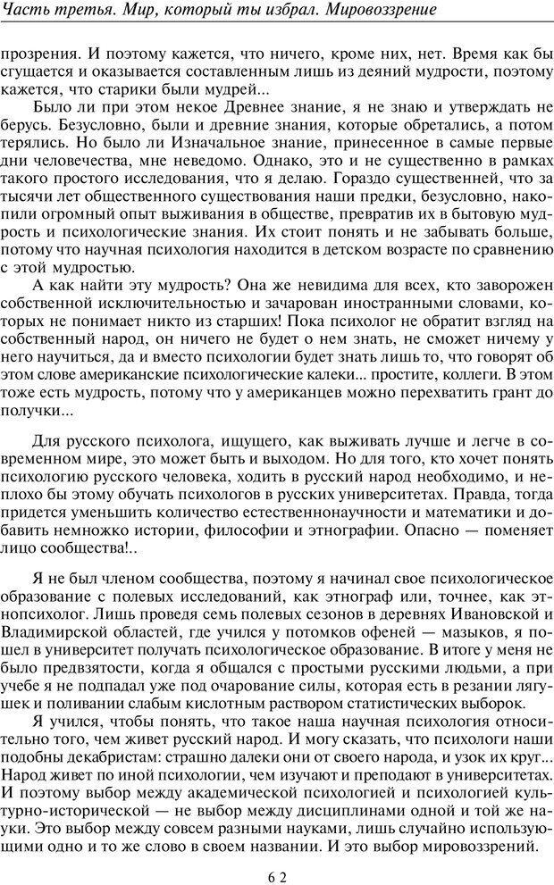 PDF. Введение в прикладную культурно-историческую психологию. Шевцов А. А. Страница 61. Читать онлайн