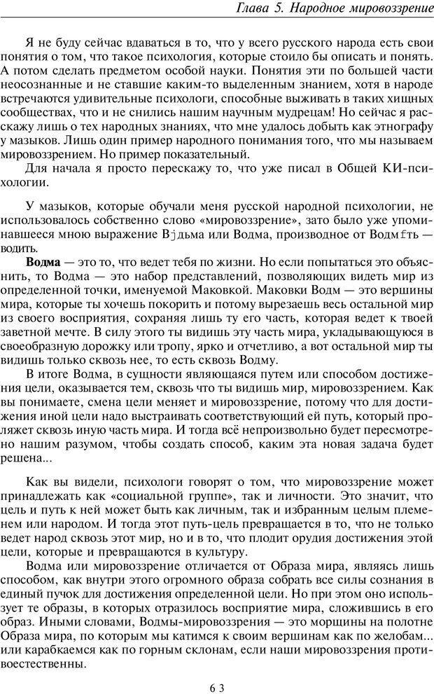 PDF. Введение в прикладную культурно-историческую психологию. Шевцов А. А. Страница 62. Читать онлайн