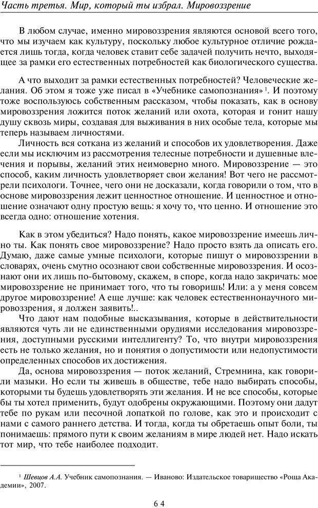 PDF. Введение в прикладную культурно-историческую психологию. Шевцов А. А. Страница 63. Читать онлайн