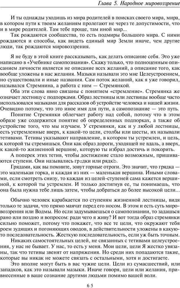 PDF. Введение в прикладную культурно-историческую психологию. Шевцов А. А. Страница 64. Читать онлайн