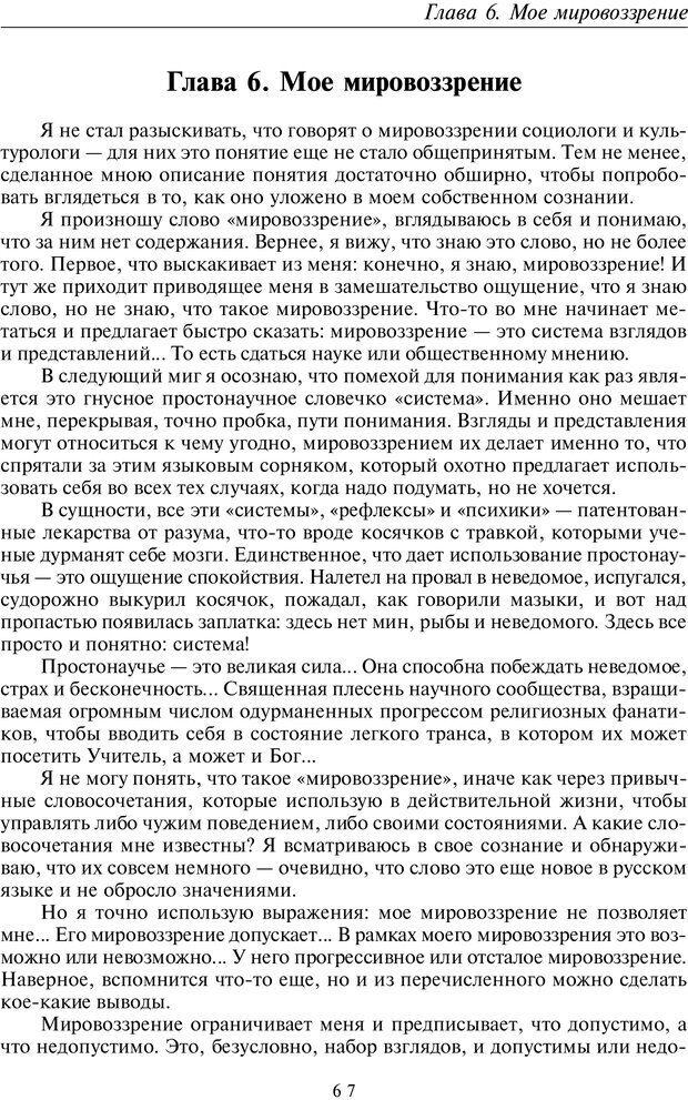 PDF. Введение в прикладную культурно-историческую психологию. Шевцов А. А. Страница 66. Читать онлайн