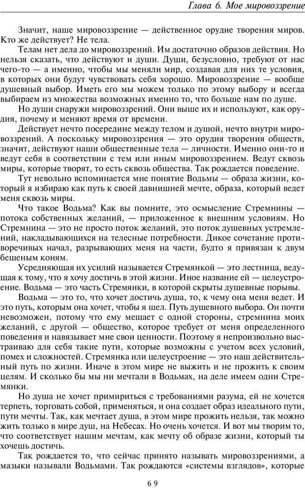 PDF. Введение в прикладную культурно-историческую психологию. Шевцов А. А. Страница 68. Читать онлайн
