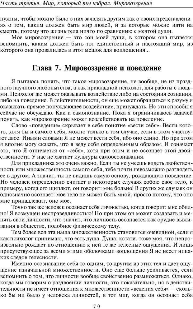 PDF. Введение в прикладную культурно-историческую психологию. Шевцов А. А. Страница 69. Читать онлайн