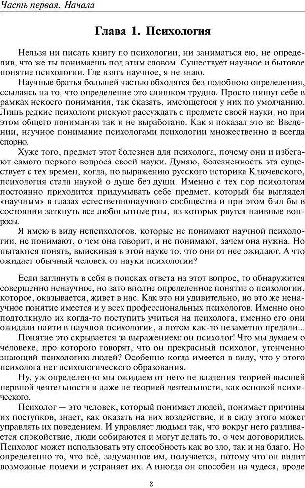 PDF. Введение в прикладную культурно-историческую психологию. Шевцов А. А. Страница 7. Читать онлайн