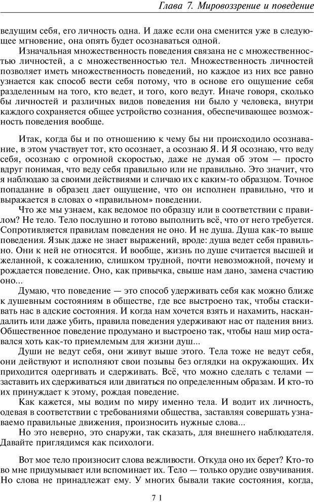 PDF. Введение в прикладную культурно-историческую психологию. Шевцов А. А. Страница 70. Читать онлайн
