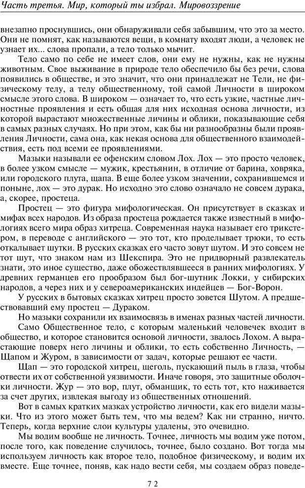 PDF. Введение в прикладную культурно-историческую психологию. Шевцов А. А. Страница 71. Читать онлайн