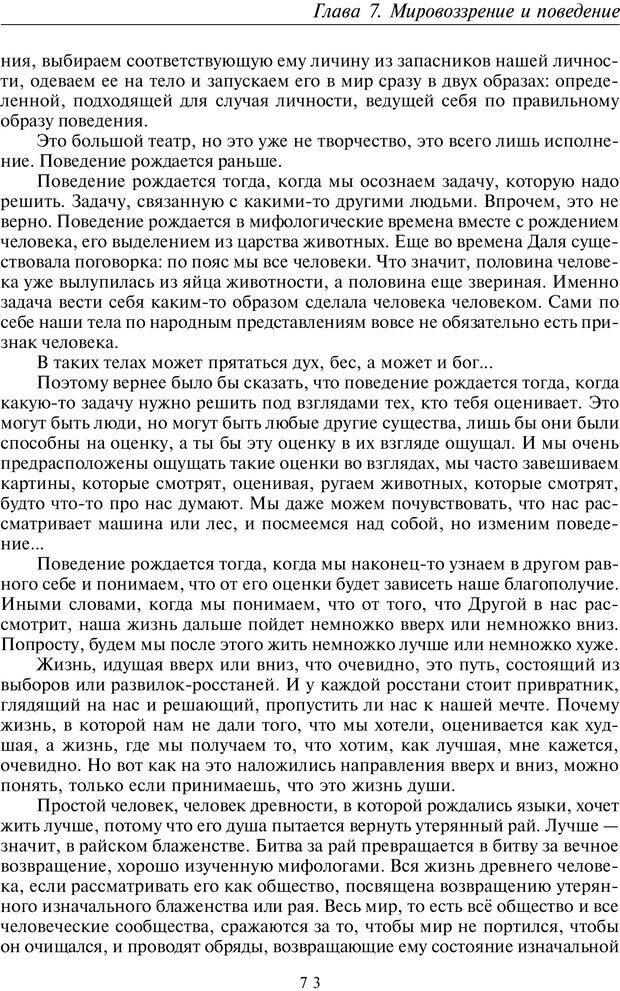 PDF. Введение в прикладную культурно-историческую психологию. Шевцов А. А. Страница 72. Читать онлайн