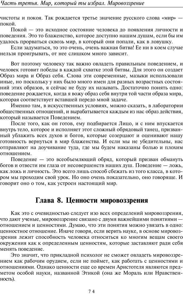 PDF. Введение в прикладную культурно-историческую психологию. Шевцов А. А. Страница 73. Читать онлайн