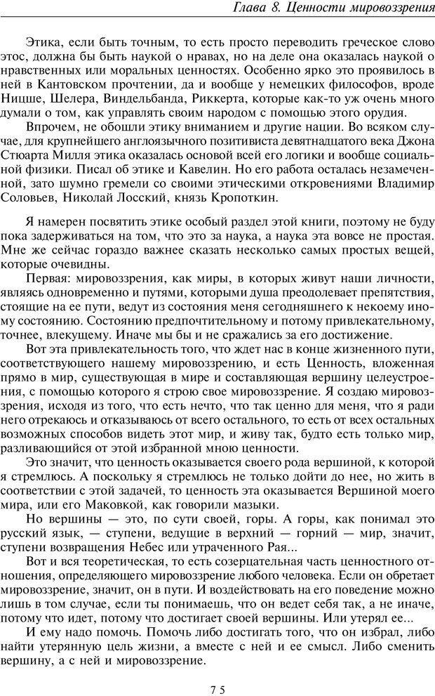 PDF. Введение в прикладную культурно-историческую психологию. Шевцов А. А. Страница 74. Читать онлайн