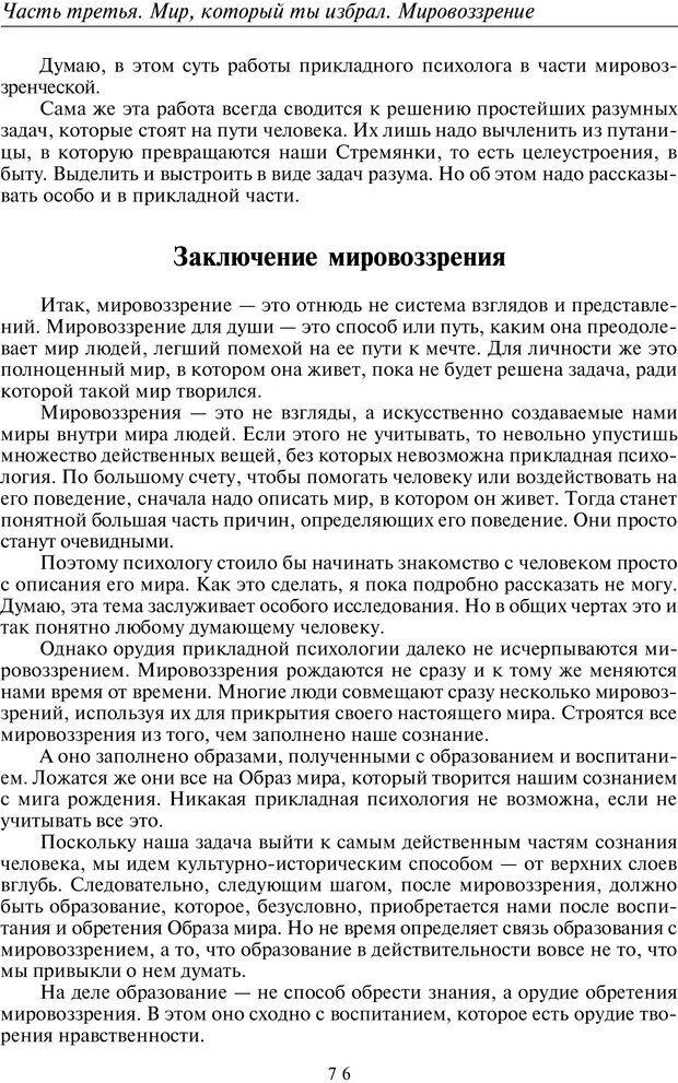 PDF. Введение в прикладную культурно-историческую психологию. Шевцов А. А. Страница 75. Читать онлайн