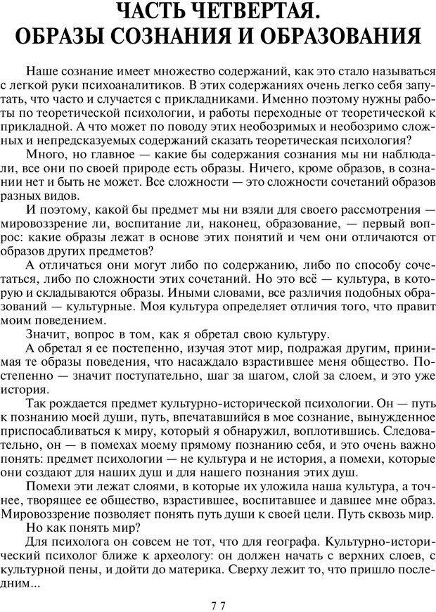 PDF. Введение в прикладную культурно-историческую психологию. Шевцов А. А. Страница 76. Читать онлайн