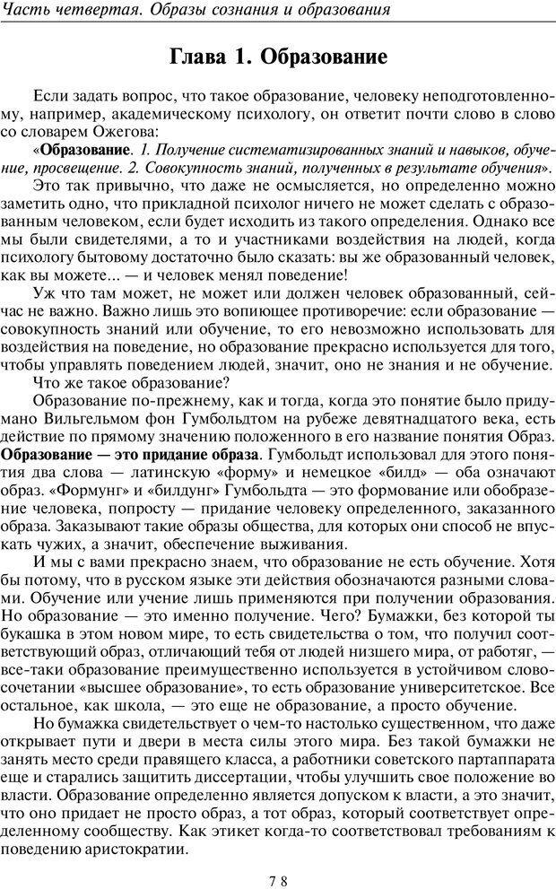 PDF. Введение в прикладную культурно-историческую психологию. Шевцов А. А. Страница 77. Читать онлайн