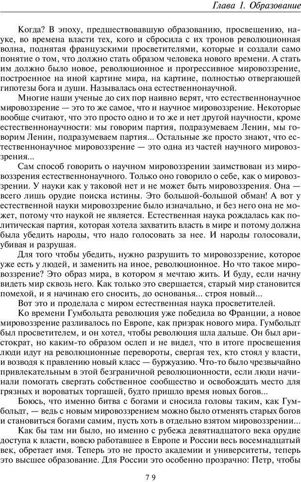 PDF. Введение в прикладную культурно-историческую психологию. Шевцов А. А. Страница 78. Читать онлайн