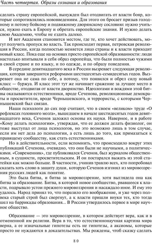 PDF. Введение в прикладную культурно-историческую психологию. Шевцов А. А. Страница 79. Читать онлайн