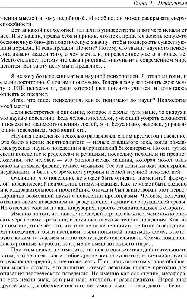 PDF. Введение в прикладную культурно-историческую психологию. Шевцов А. А. Страница 8. Читать онлайн