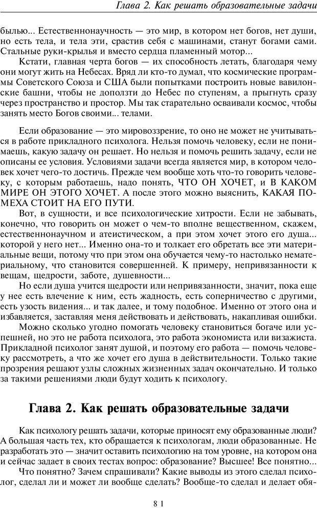 PDF. Введение в прикладную культурно-историческую психологию. Шевцов А. А. Страница 80. Читать онлайн