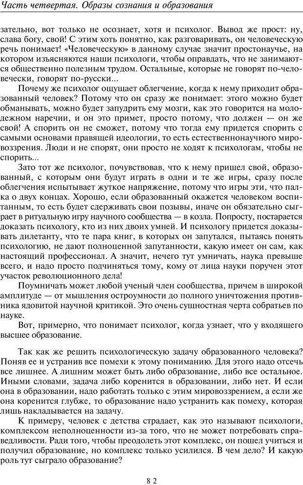 PDF. Введение в прикладную культурно-историческую психологию. Шевцов А. А. Страница 81. Читать онлайн