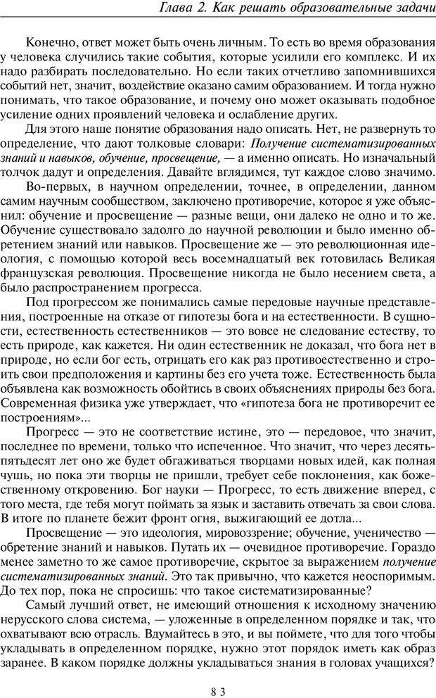 PDF. Введение в прикладную культурно-историческую психологию. Шевцов А. А. Страница 82. Читать онлайн