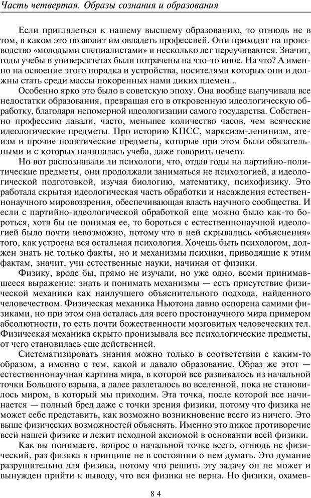 PDF. Введение в прикладную культурно-историческую психологию. Шевцов А. А. Страница 83. Читать онлайн
