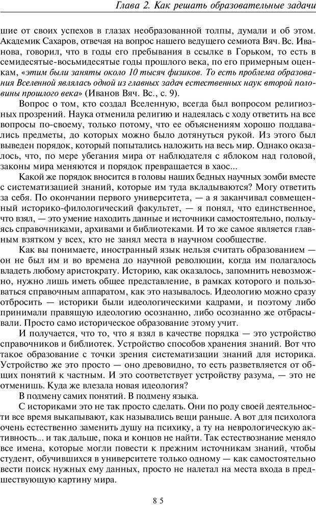 PDF. Введение в прикладную культурно-историческую психологию. Шевцов А. А. Страница 84. Читать онлайн