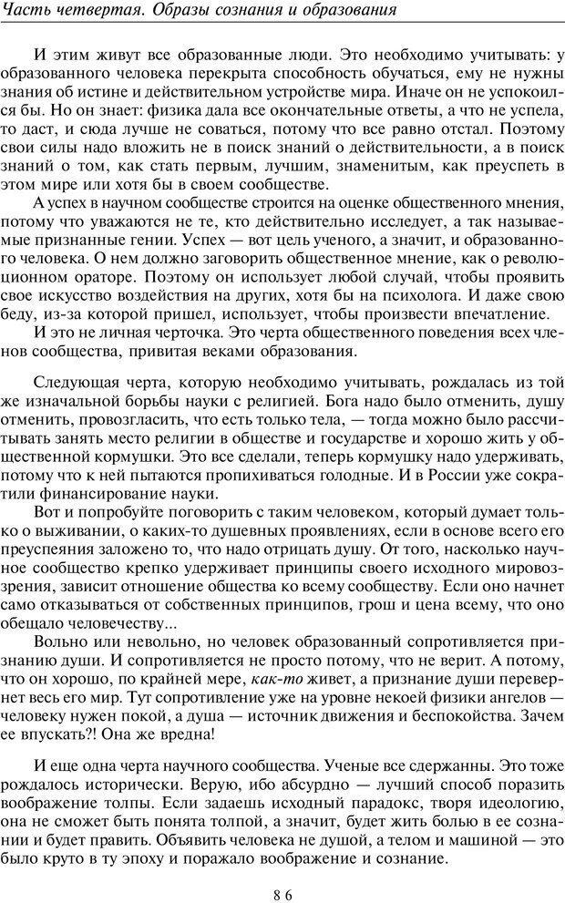 PDF. Введение в прикладную культурно-историческую психологию. Шевцов А. А. Страница 85. Читать онлайн