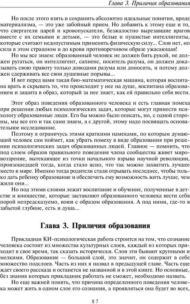 PDF. Введение в прикладную культурно-историческую психологию. Шевцов А. А. Страница 86. Читать онлайн