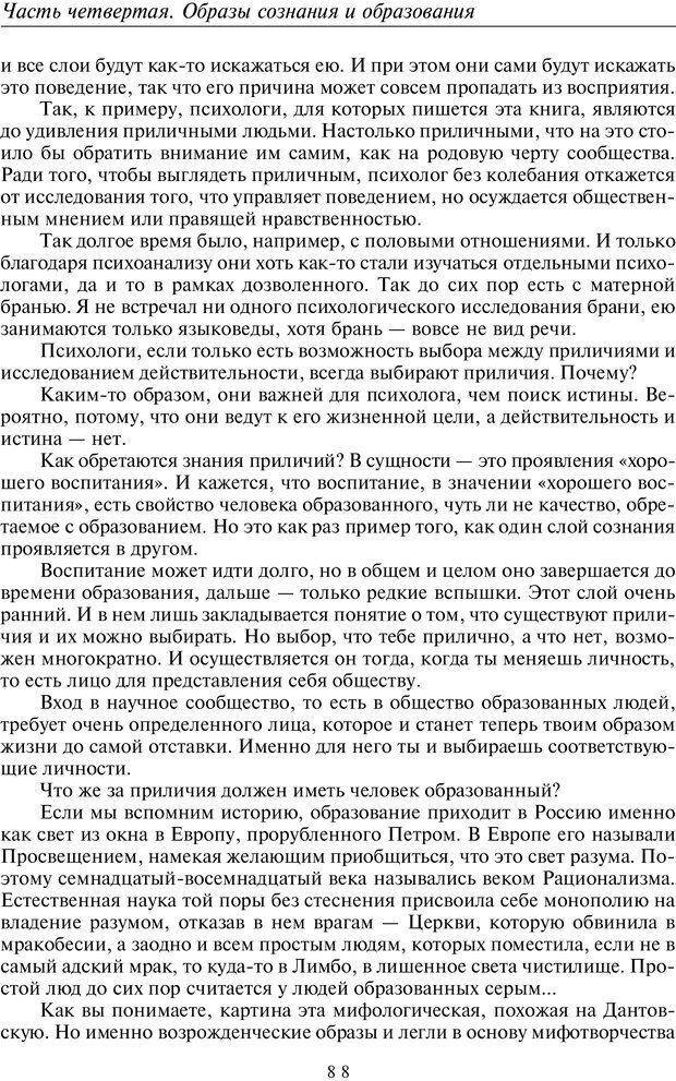 PDF. Введение в прикладную культурно-историческую психологию. Шевцов А. А. Страница 87. Читать онлайн