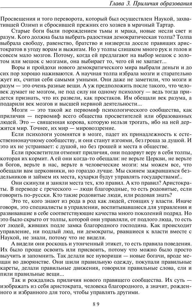 PDF. Введение в прикладную культурно-историческую психологию. Шевцов А. А. Страница 88. Читать онлайн
