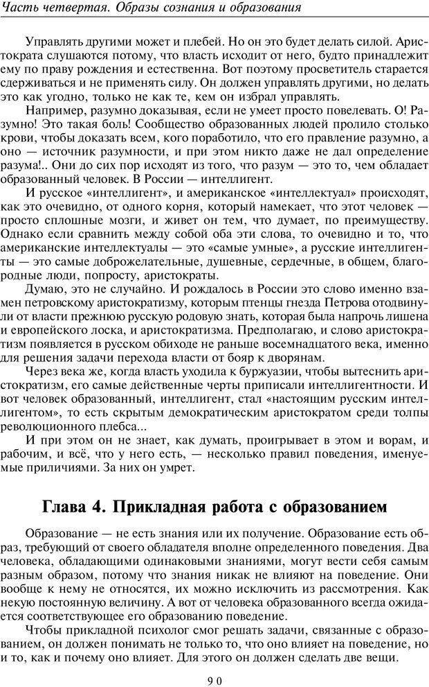 PDF. Введение в прикладную культурно-историческую психологию. Шевцов А. А. Страница 89. Читать онлайн