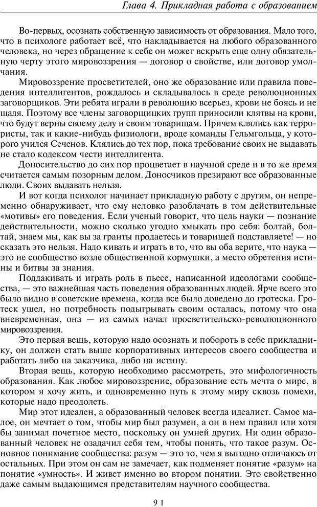 PDF. Введение в прикладную культурно-историческую психологию. Шевцов А. А. Страница 90. Читать онлайн