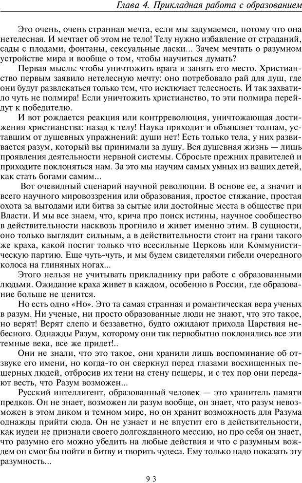 PDF. Введение в прикладную культурно-историческую психологию. Шевцов А. А. Страница 92. Читать онлайн