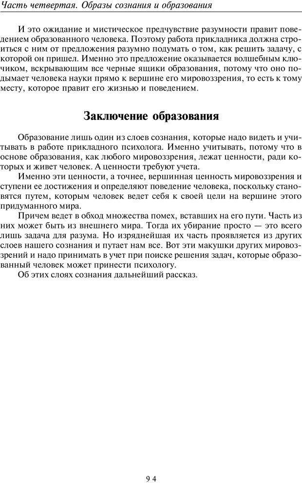 PDF. Введение в прикладную культурно-историческую психологию. Шевцов А. А. Страница 93. Читать онлайн