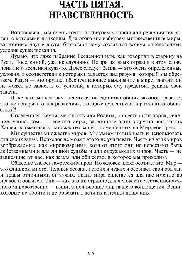 PDF. Введение в прикладную культурно-историческую психологию. Шевцов А. А. Страница 94. Читать онлайн
