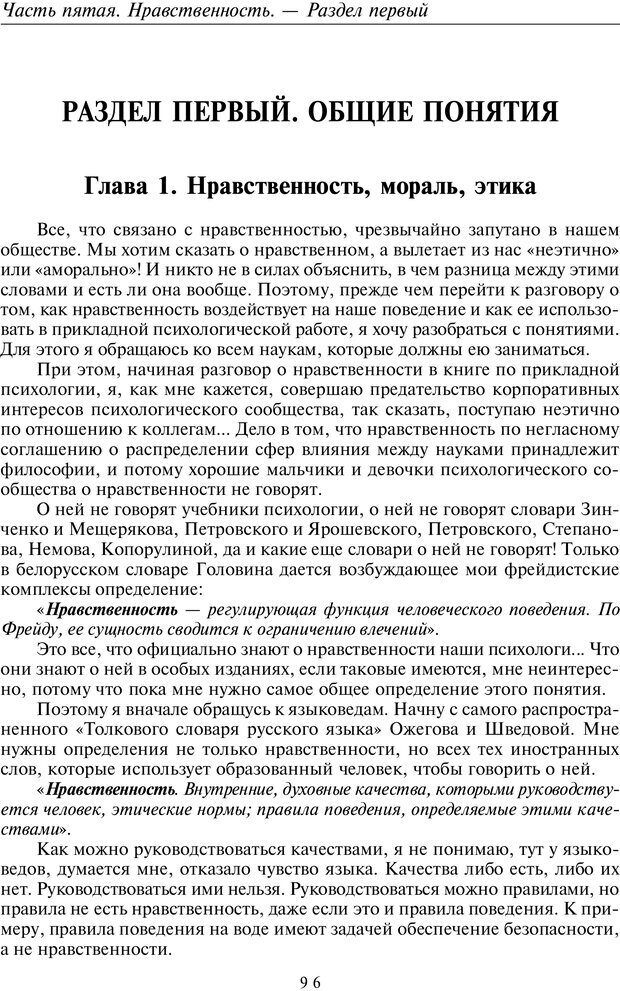PDF. Введение в прикладную культурно-историческую психологию. Шевцов А. А. Страница 95. Читать онлайн