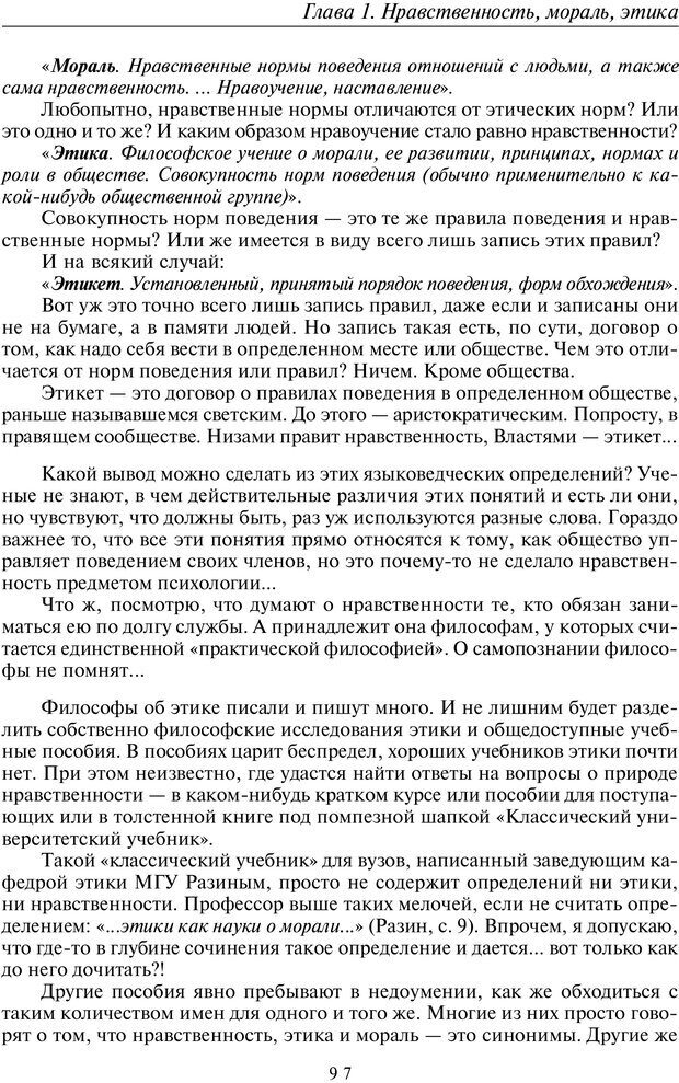PDF. Введение в прикладную культурно-историческую психологию. Шевцов А. А. Страница 96. Читать онлайн