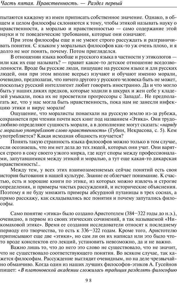 PDF. Введение в прикладную культурно-историческую психологию. Шевцов А. А. Страница 97. Читать онлайн