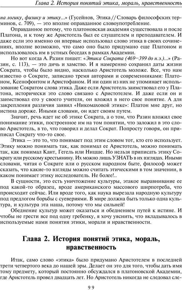 PDF. Введение в прикладную культурно-историческую психологию. Шевцов А. А. Страница 98. Читать онлайн