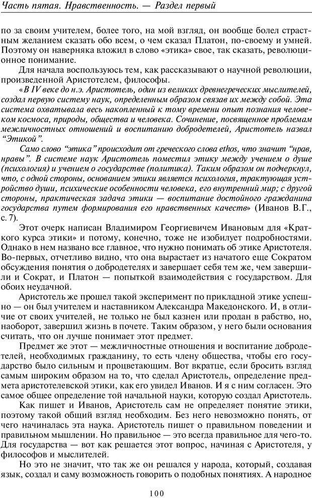 PDF. Введение в прикладную культурно-историческую психологию. Шевцов А. А. Страница 99. Читать онлайн