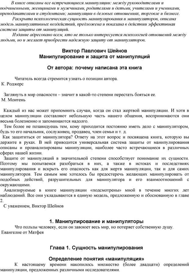 PDF. Манипулирование и защита от манипуляций. Шейнов В. П. Страница 1. Читать онлайн