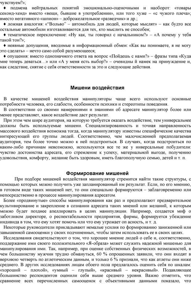 PDF. Манипулирование и защита от манипуляций. Шейнов В. П. Страница 10. Читать онлайн