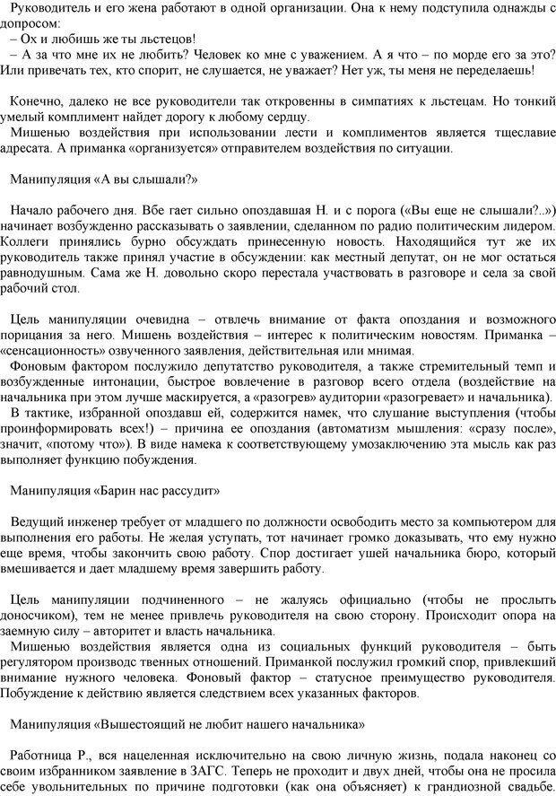 PDF. Манипулирование и защита от манипуляций. Шейнов В. П. Страница 100. Читать онлайн
