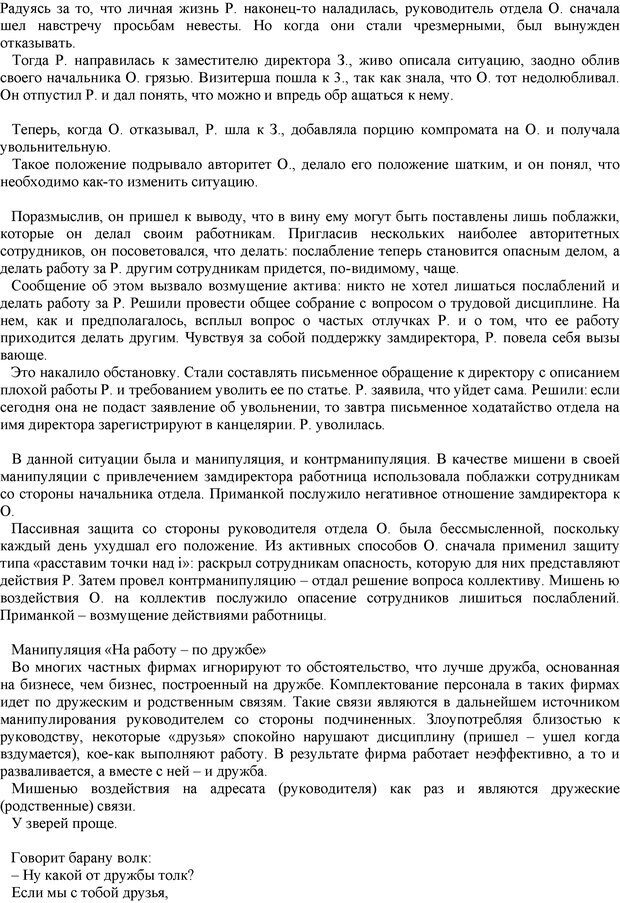 PDF. Манипулирование и защита от манипуляций. Шейнов В. П. Страница 101. Читать онлайн
