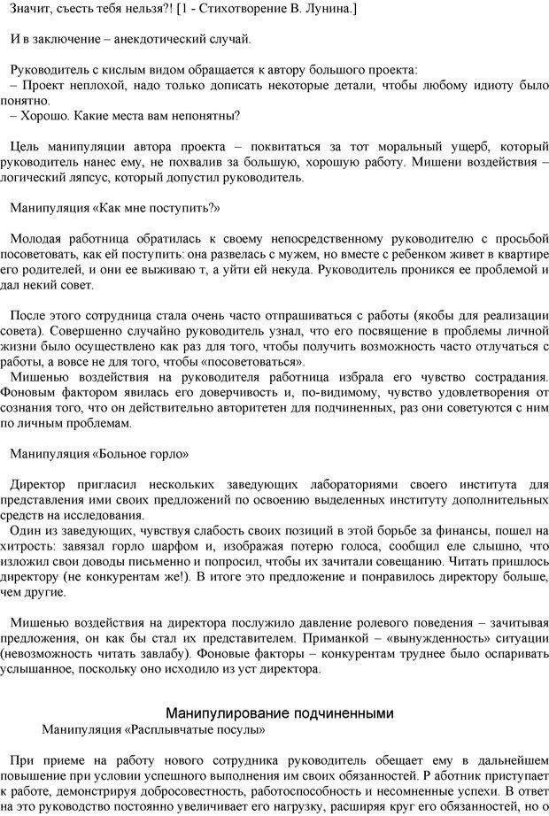 PDF. Манипулирование и защита от манипуляций. Шейнов В. П. Страница 102. Читать онлайн