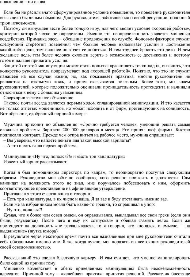 PDF. Манипулирование и защита от манипуляций. Шейнов В. П. Страница 103. Читать онлайн