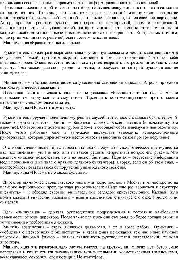 PDF. Манипулирование и защита от манипуляций. Шейнов В. П. Страница 104. Читать онлайн