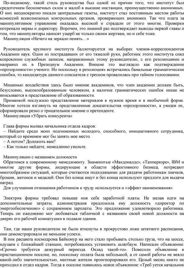 PDF. Манипулирование и защита от манипуляций. Шейнов В. П. Страница 105. Читать онлайн
